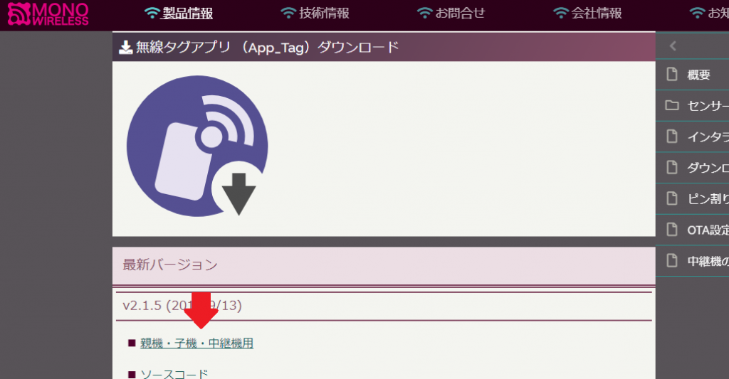 無線タグアプリのダウンロードページ(MonoWireless)