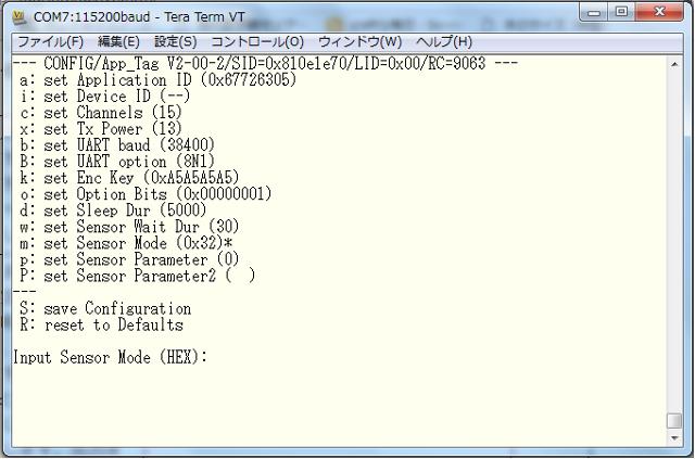 Tera term。無線タグアプリの詳細設定を行う。