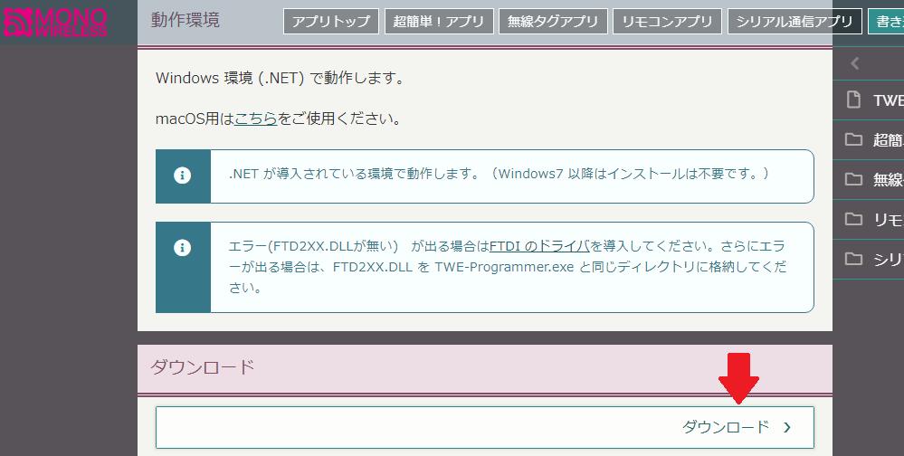 プログラマソフトウェアのダウンロードページ(Monowireless)